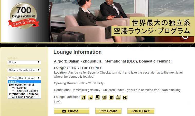 大連空港のプライオリティ・パス空港ラウンジ情報