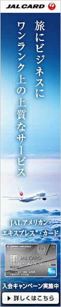 JALアメリカン・エキスプレス・カードキャンペーン画像