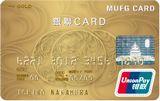 MUFG銀聯カード画像