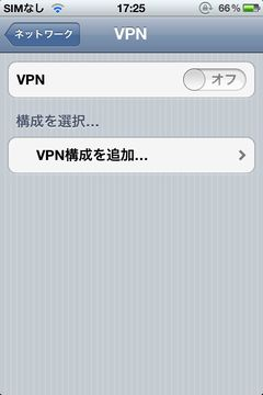 VPN構成を追加