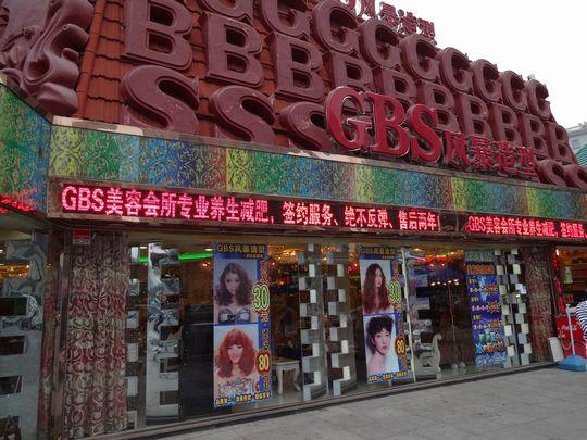 GBS美容院