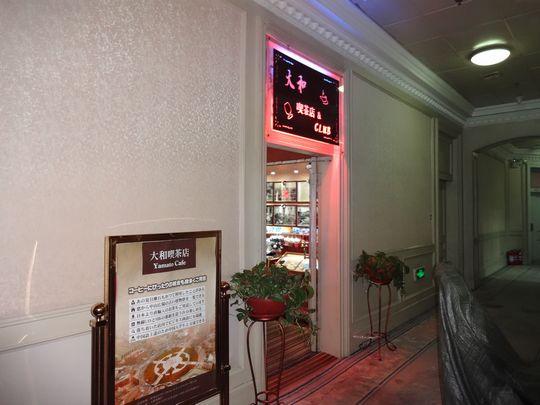 大和喫茶室